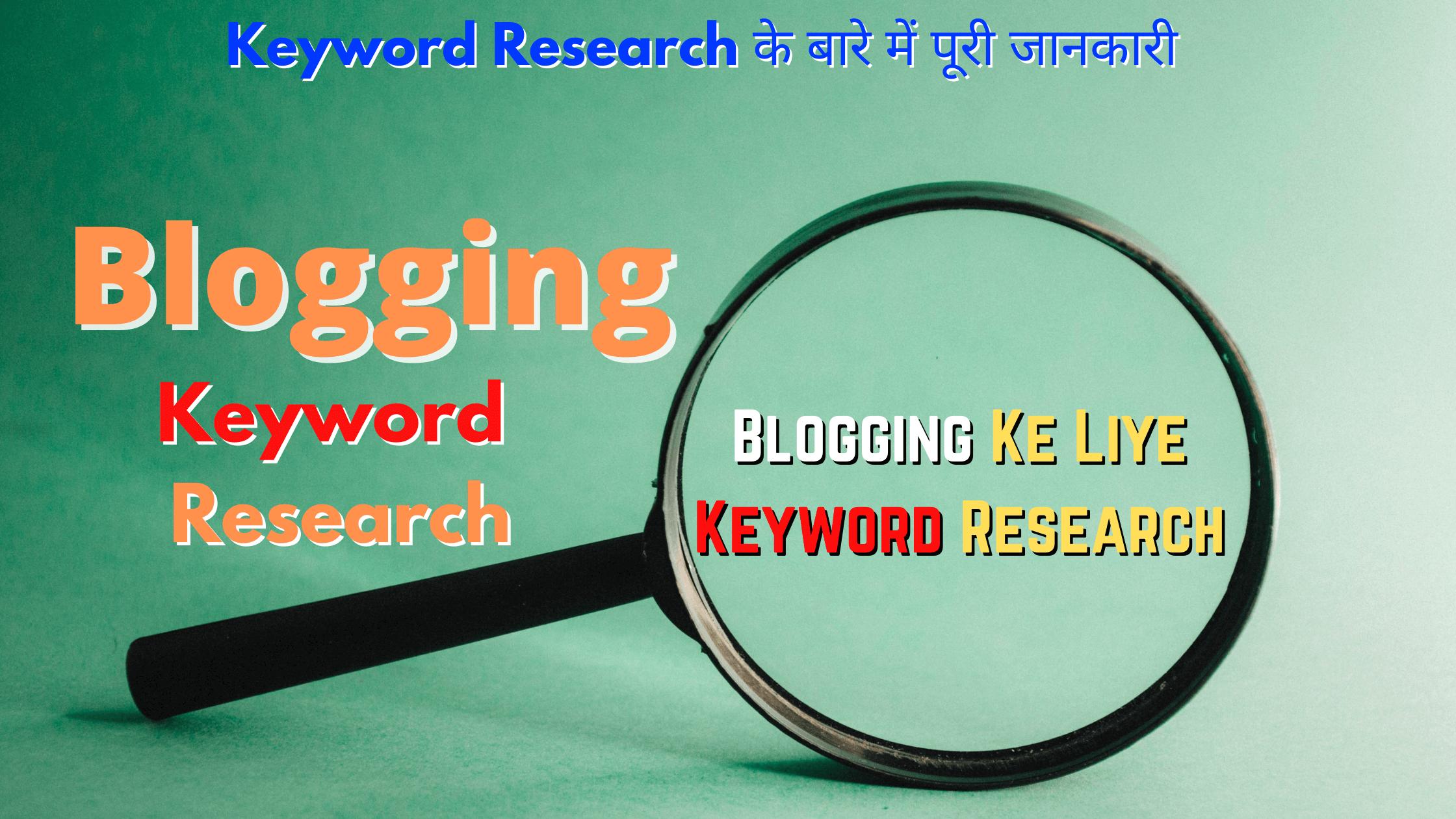 keyword research kaise kare