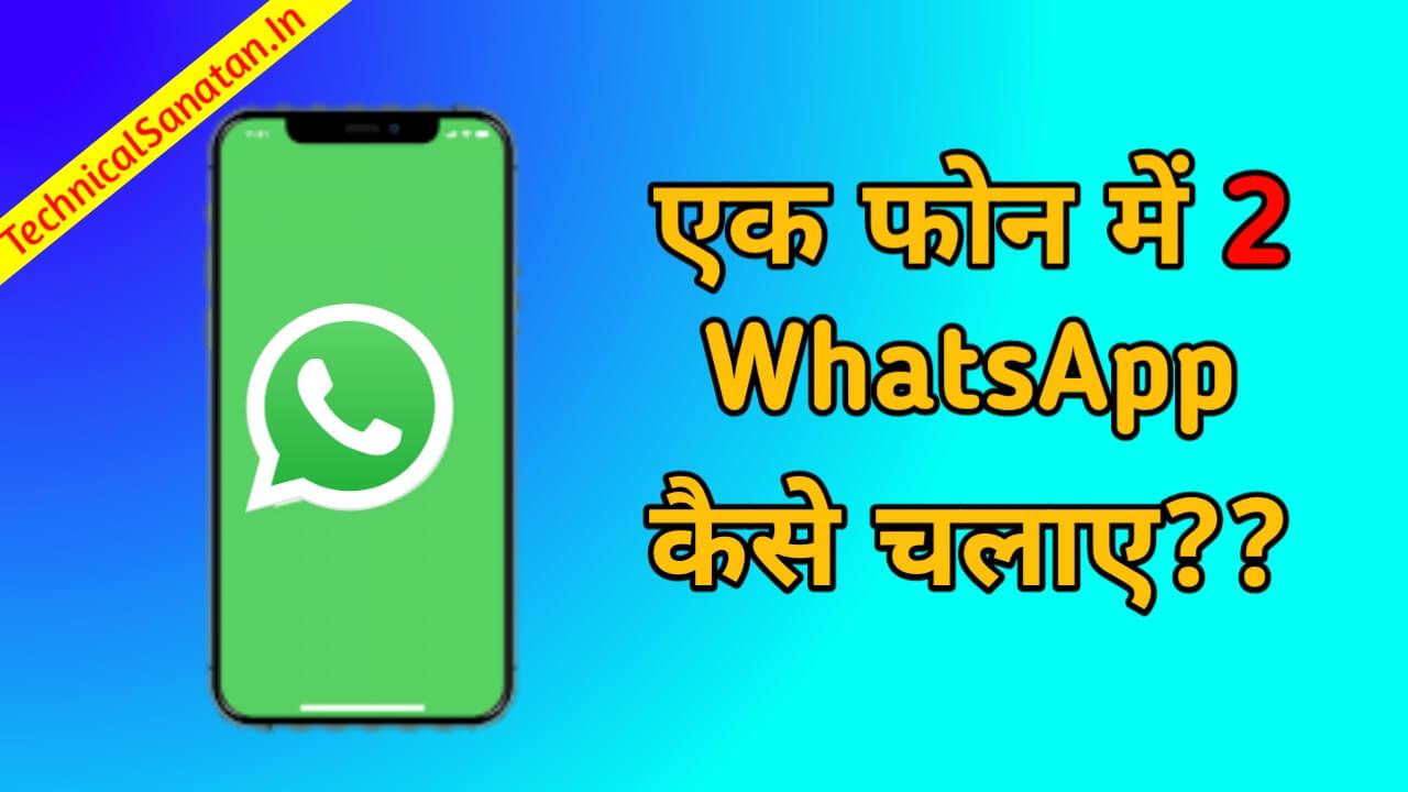 Ek Phone Me Do WhatsApp Kaise Chalaye