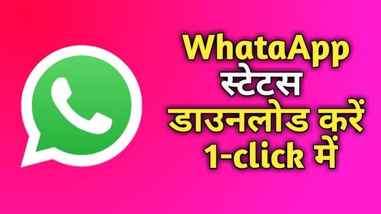 WhatsApp Video Status Kaise Download Kare