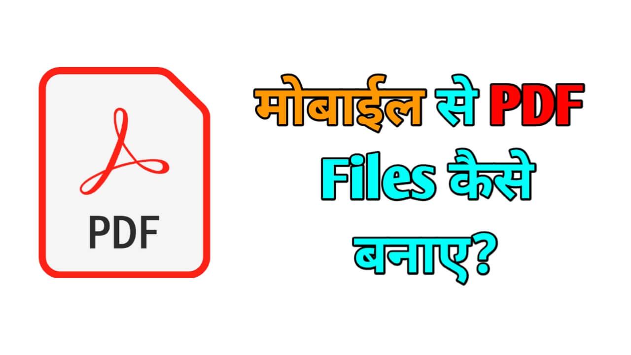 Mobile Phone Se PDF File Kaise Banaye