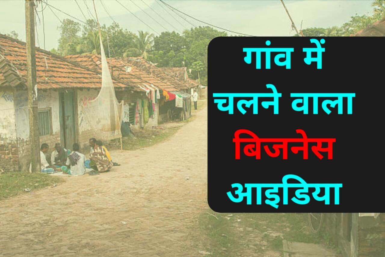 गांव में बिजनेस करने का तरीका